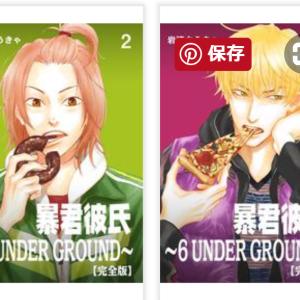 暴君彼氏~6 UNDER GROUND~【完全版】BL漫画感想・無料で読める名作♡