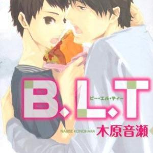 中学生に痴漢するダメな攻め!『B.L.T』木原音瀬 BL小説感想