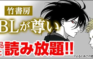 竹書房のBL漫画コミック「このBLが尊い」読み放題キャンペーン