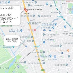 西浦和に唐揚げ屋さんがいつの間にかできているという