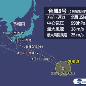 台風 8号が発生・・・ 追記しました