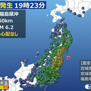 昨日の地震 台風状況
