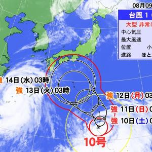 台風 10号 やばい・・・