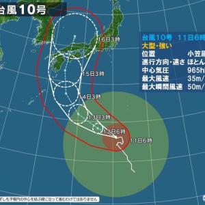 台風10号 やばい続編・・・