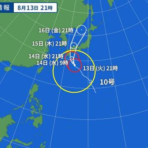 台風 10号 やばいぞ・・・