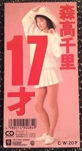森高千里 : 17才 [ 1989,JA }