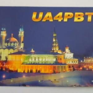 Buro 経由で届いた QSL card UA4PBT (EU Russia )