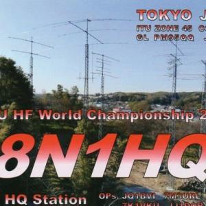Buro 経由で届いた QSL card 8N1HQ ( IARU JA HQ )