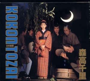 森高千里 - 古今東西 [ 1990 , JA ]