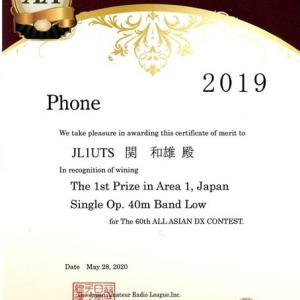 2019年All Asian DX contest SO L40 エリア1位の賞状が届きました