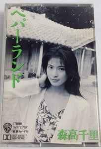 森高千里 - ペパーランド [ 1992 , JA ]
