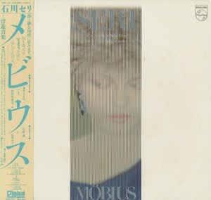 石川セリ - Möbius [ 1982 , JA ]