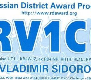 Buro 経由で届いた QSL card RV1CC/3 ( Moscow )