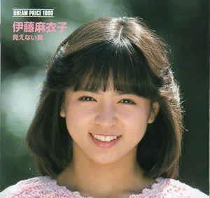 伊藤麻衣子 - 見えない翼 [ 2002 , JA ]