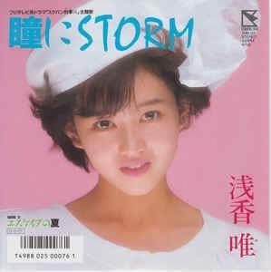 浅香唯 - 瞳にStorm [ 1987 , JA ]
