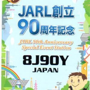Buro 経由で届いた QSL card 8J90Y ( JA )