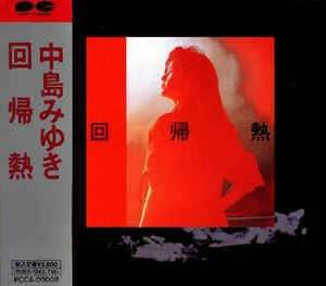 中島みゆき - 回帰熱 [ 1989 , JA ]