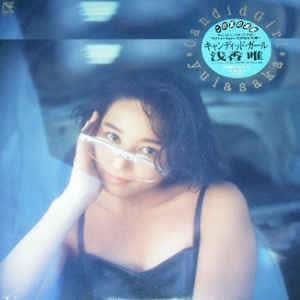 浅香唯 - Candid Girl [ 1988 , JA ]