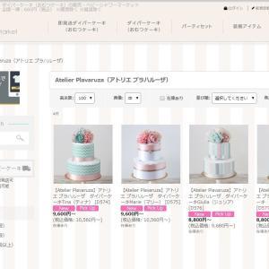 【お知らせ】新商品発売開始しました!