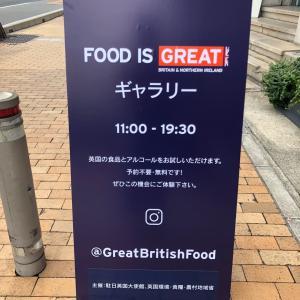 イギリス産の食材・飲料を五感で楽しむ『Food is GREAT ギャラリー』