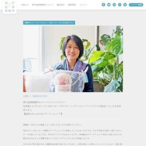【お知らせ】神戸起業操練所さんにインタビューしていただきました。