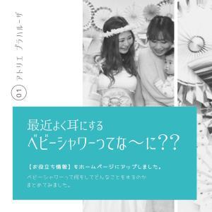 【お役立ち情報 Vo.1 】 最近よく耳にするベビーシャワーってな〜に⁇