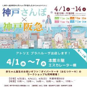 【お知らせ】今春もやります!神戸さんぽ(@kobesampo )×神戸阪急出店!