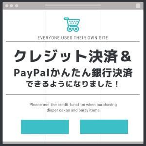 自社サイトにクレジット機能つきました!