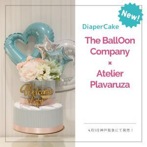 【NEW】The BallOon Companyさんとのコラボ♡ダイパーケーキ(おむつケーキ)①