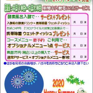 2020年夏 サマーサービスキャンペーン開催