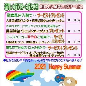 2021年夏 サマーサービスキャンペーン開催