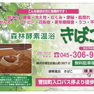 横浜の酵素風呂きばこ