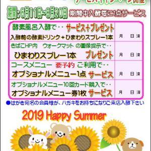 2019年夏 サマーサービスキャンペーン開催