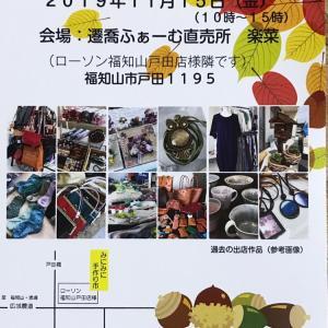 11/15(金)みにみに手作り市in戸田 出店者募集です