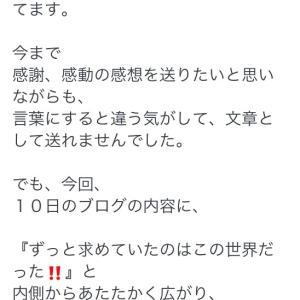 永遠の豊かさの宝石箱〜読者さんのYES◯の物語〜vol.3