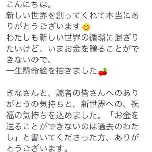 永遠の豊かさの宝石箱〜読者さんのYES◯の物語〜vol.2