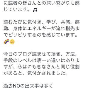 永遠の豊かさの宝石箱〜読者さんのYES◯の物語〜vol8