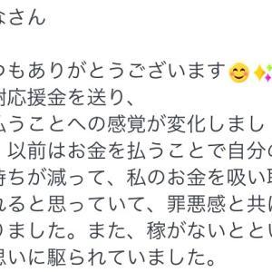 永遠の豊かさの宝石箱〜読者さんのYES◯の物語〜vol.9