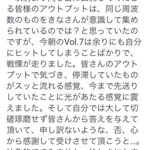 永遠の豊かさの宝石箱〜読者さんのYES◯の物語〜vol.10