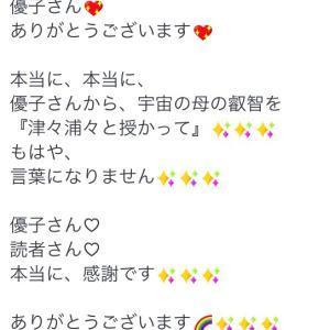 永遠の豊かさの宝石箱〜読者さんのYES◯の物語〜vol.12