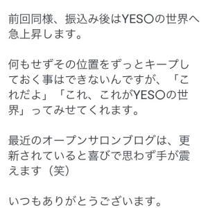 永遠の豊かさの宝石箱〜読者さんのYES◯の物語〜vol.14