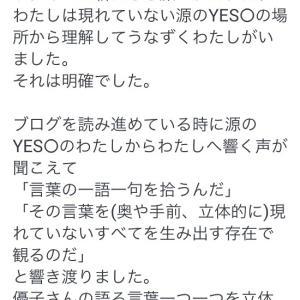 永遠の豊かさの宝石箱〜読者さんのYES◯の物語〜vol.16