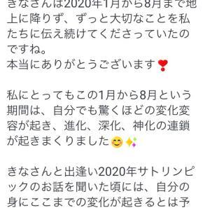 永遠の豊かさの宝石箱〜読者さんのYES◯の物語〜vol.15