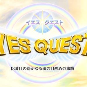21番目の源(卵)とYES☉の祭り888『YES QUEST』を生み出すYES☉の宇宙の聖母天使