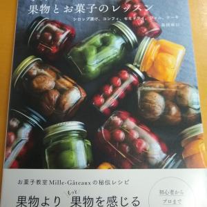 これは素敵♡お菓子のレシピ本