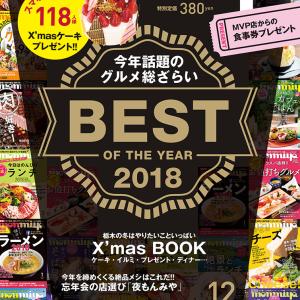 あの栃木の情報誌「もんみや」に再度掲載されました!そしてひもの屋メニューがリニューアル!