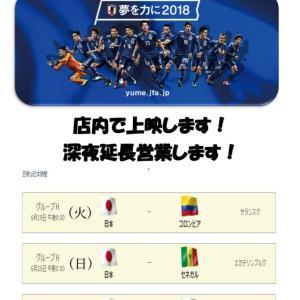 ワールドカップ開催まであと5日!ひもの屋で一緒に応援しましょう!