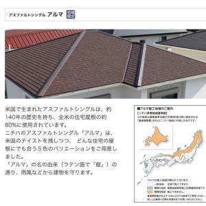 屋根材に後悔したり満足したり。