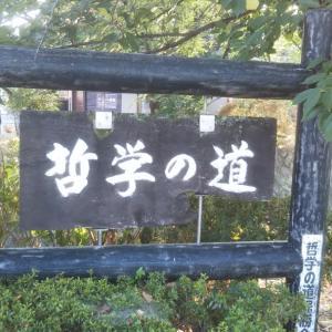 地元のお寺めぐり(3)~超有名な銀閣寺など~