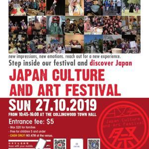 10/27(日)日本文化芸術祭が開催されます★